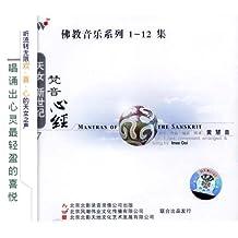 佛教音乐系列:梵音心经(CD)
