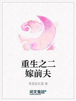 """""""重生之二嫁前夫"""",作者:[青莲依无霜]"""