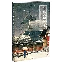 日本人的活法 (日本文化系列 2)