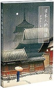 日本人的活法(继《静观日本》之后第二本诠释日本人性格、日本民族本性的书。) (日本文化系列 2)