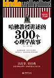 哈佛教授讲述的300个心理学故事 (家庭珍藏经典畅销书系)