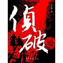 侦破:新中国奇疑要案20例