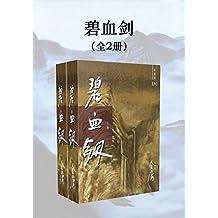金庸作品集:碧血剑(新修版)(全2册)