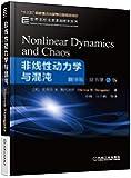 非线性动力学与混沌(翻译版·原书第2版)