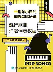 钢琴小白的即兴弹唱秘籍:流行歌曲弹唱伴奏教程