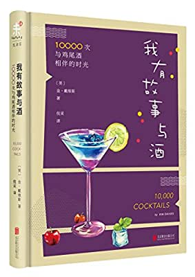 我有故事与酒:10000次与鸡尾酒相伴的时光.pdf