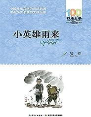 百年百部中國兒童文學經典書系·小英雄雨來
