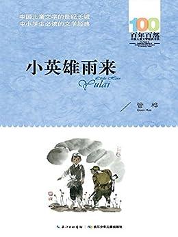 """""""百年百部中国儿童文学经典书系·小英雄雨来"""",作者:[管桦]"""