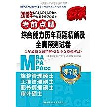 (2018)MBA/MPA/MPAcc管理类专业学位联考考前点睛:综合能力历年真题精解及全真预测试卷(5年最新真题精解+5套全真模拟实战)(第7版)