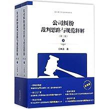 公司纠纷裁判思路与规范释解(第二版)(套装共2册)