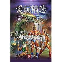 爱玩精选vol.7
