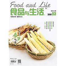 食品与生活 月刊 2019年03期