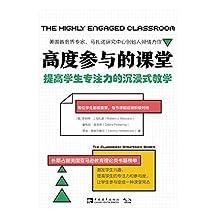 高度参与的课堂:提高学生专注力的沉浸式教学