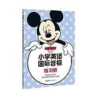 迪士尼.小学英语国际音标练习册
