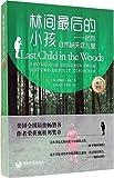 林间最后的小孩:拯救自然缺失症儿童(增订版)