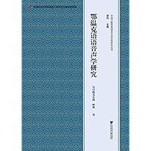 鄂温克语语音声学研究 (中国少数民族语言方言实验研究丛书)