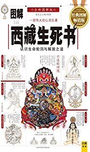 圖解西藏生死書