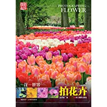 一花一世界:拍花卉(针对不同主题与花卉本身的特点,结合实际摄影技巧,详细剖析了花卉摄影中的6种技法,为摄影初学者拍摄花卉提供了多种参考。) (摄影起步)