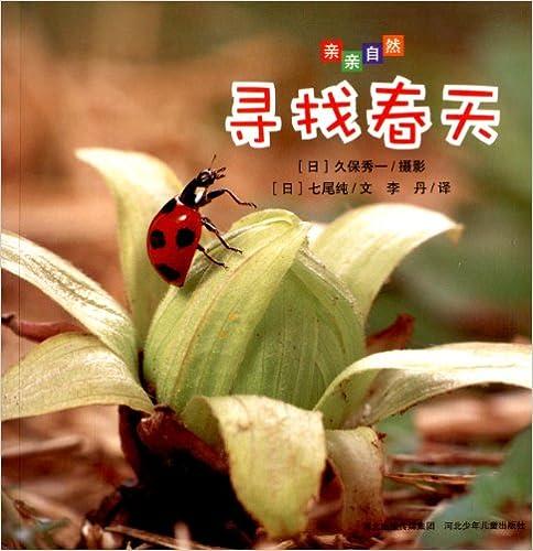 《亲亲自然:寻找春天》