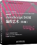 JavaScript DOM编程艺术(第2版)