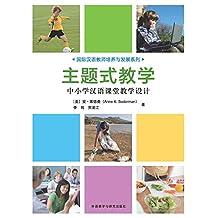 主题式教学中小学汉语课堂教学设计