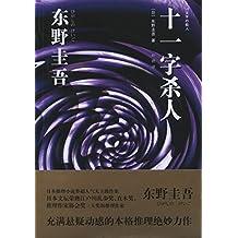 十一字杀人 (东野圭吾作品)