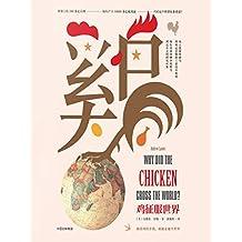 鸡征服世界(经常吃鸡的你,是否真的了解鸡?它们是鸟类的无冕之王,人类离不开的动物)