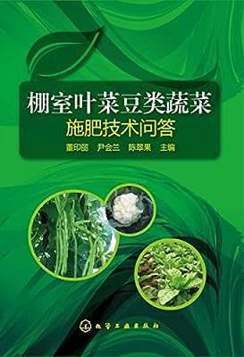 棚室叶菜豆类蔬菜施肥技术问答.pdf