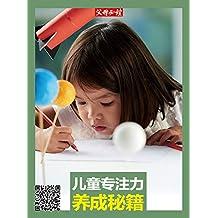 《父母必读》养育系列专题2017年第9期(儿童专注力养成秘籍 )