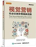 视觉营销:社会化媒体营销新规则