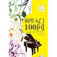 钢琴入门100问 (青少年音乐素质丛书)
