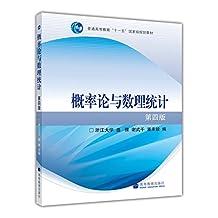 """普通高等教育""""十一五""""国家级规划教材:概率论与数理统计(第四版)"""