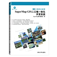 GIS工程师训练营:SuperMap GIS二三维一体化开发实战(附DVD-ROM光盘)