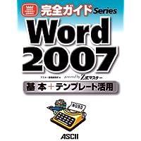 完全ガイド Word2007 基本+テンプレート活用 powerd by Z式マスター (ASC2 PERFECT GUIDE!完全ガイドSeries)