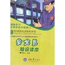安全员知识读本 (进城务工实用知识与技能丛书,物业管理岗位技能培训系列)