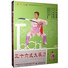 正版马春喜 三十六/36式太极刀 DVD碟片 教学视频/教材光盘 正版