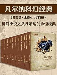凡尔纳科幻经典(插图版?全译本)(套装共11册)