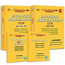 张剑黄皮书2020历年考研英语真题解析及复习思路精编版+试卷版 (2005-2019)真题两件套201考研英语一
