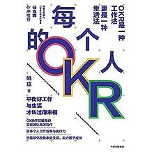 每个人的OKR(中国OKR布道者和实践者姚琼2020新作!互联网大厂里正在发生什么?上百家企业的OKR落地教练员!)