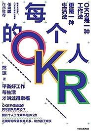 每個人的OKR(中國OKR布道者和實踐者姚瓊2020新作!互聯網大廠里正在發生什么?上百家企業的OKR落地教練員!)