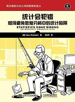 """""""统计会犯错——如何避免数据分析中的统计陷阱(异步图书)"""",作者:[Alex Reinhart(亚历克斯·莱因哈特)]"""