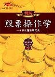 擒住大牛·新编股票操作学:一本书读懂股票买卖(第3版)