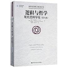逻辑与哲学:现代逻辑导论(第九版)