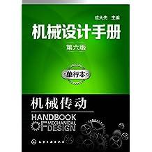 机械设计手册:单行本.机械传动(第六版)