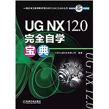 UG NX 12.0完全自学宝典