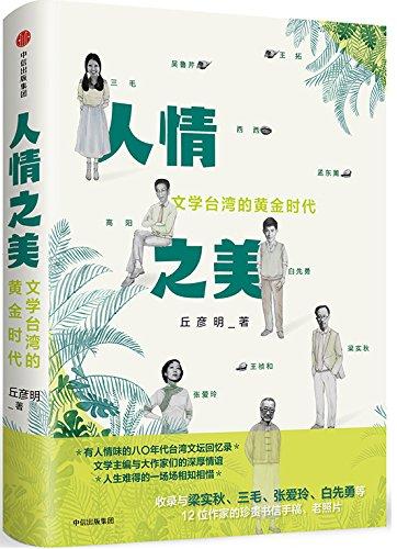 人情之美 - Malaysia Online Bookstore