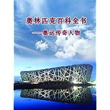 奥林匹克百科全书:奥运传奇人物