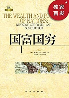"""""""國富國窮(查理?芒格推薦書目,作者從多個角度以經濟學""""全球通史""""的方式論述現今世界各國貧富分布的原由,被西方學界稱譽為劃時代的《新國富論》)"""",作者:[戴維·S·蘭德斯]"""
