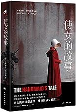 上海译文·使女的故事