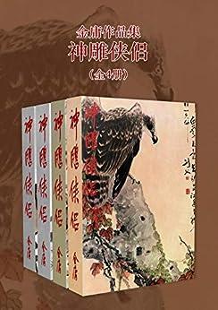 """""""金庸作品集:神雕侠侣(修订版)(全4册)"""",作者:[金庸]"""